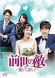 前世の敵~愛して許して~ DVD-BOX 6[DVD]