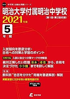 明治大学付属明治中学校 2021年度 【過去問5年分】 (中学別 入試問題シリーズK13)