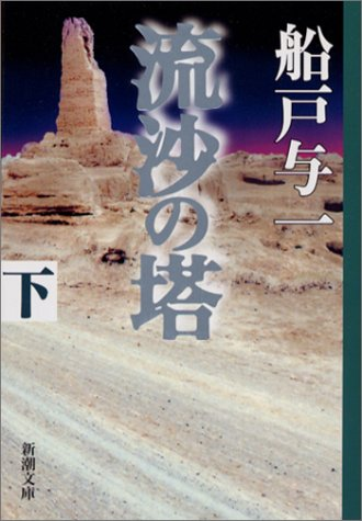 流沙の塔〈下〉 (新潮文庫)