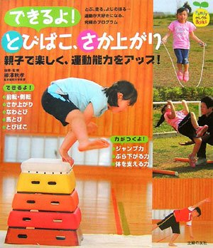 できるよ!とびばこ、さか上がり―親子で楽しく、運動能力をアップ! (FamilyセレクトBOOKS)
