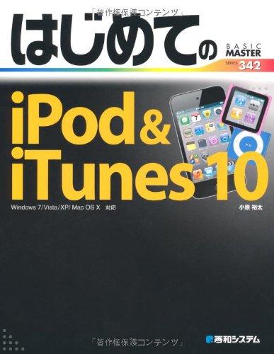 はじめてのiPod&iTunes10 (BASIC MASTER SERIES)