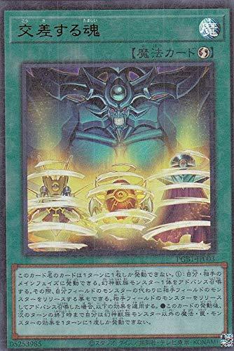 遊戯王 PGB1-JP003 交差する魂 (日本語版 ミレニアムウルトラレア) PRISMATIC GOD BOX