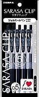 ゼブラ ジェルボールペン サラサクリップ 0.5 黒 5本 P-JJ15-BK5