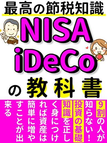 最高の節税知識!NISA・iDeCoの教科書: 2021年最新版!少額の投資で1000万円貯める【投資】【初心者】【入門】