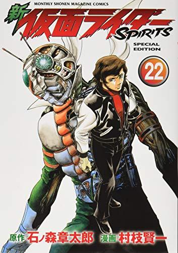 新 仮面ライダーSPIRITS(22)特装版 (プレミアムKC)