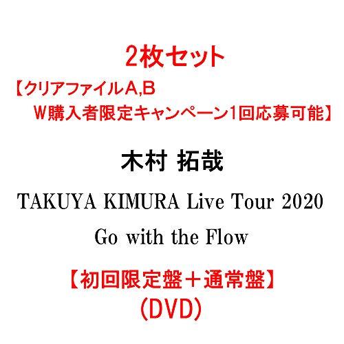 2枚セット 【A4クリアファイルA,B W購入者限定キャンペーン1回応募可能】 木村 拓哉 TAKUYA KIMURA Live Tour 2020 Go with the Flow 【初回限定盤+通常盤】(DVD)