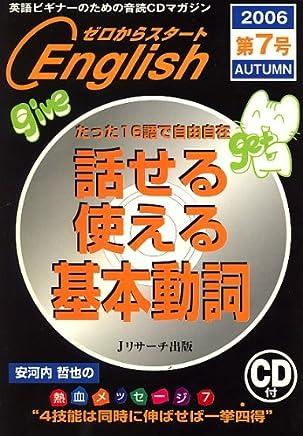 ゼロからスタート English (イングリッシュ) 2006年 10月号 [雑誌]