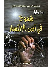 كتاب ديوان شموخ في زمن الإنكسار للمؤلف عبدالرحمن العشماوي - 6000496