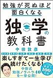 勉強が死ぬほど面白くなる独学の教科書 - 中田 敦彦