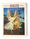 妖精詩集 (ちくま文庫)
