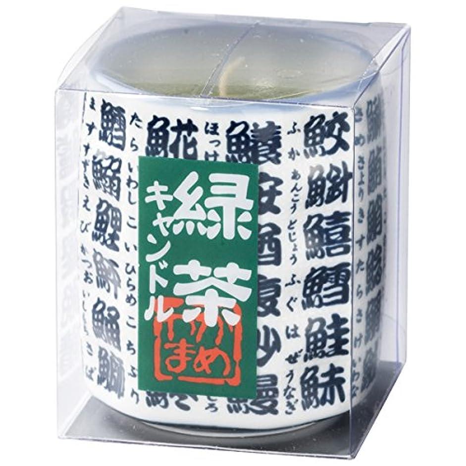 空港暖炉メロディアス緑茶キャンドル