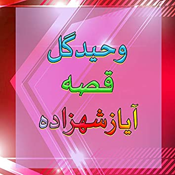 Qessa Ayaz Shezada