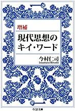 表紙: 増補現代思想のキイ・ワード (ちくま文庫) | 今村仁司