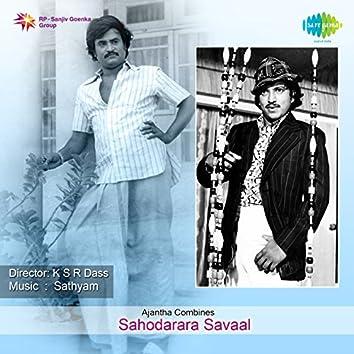 Sahodarara Savaal (Original Motion Picture Soundtrack)