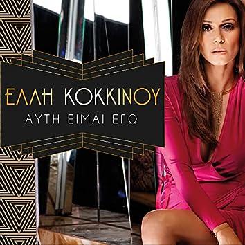 Ayti Eimai Ego