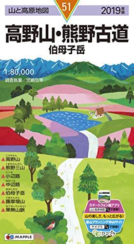 山と高原地図 高野山・熊野古道 伯母子岳 (山と高原地図 51)