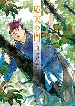 応天の門 13 (BUNCH COMICS)