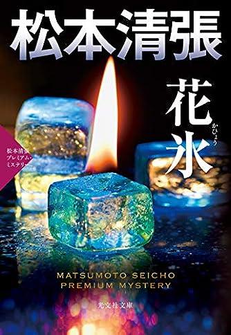 花氷: 松本清張プレミアム・ミステリー (光文社文庫)