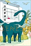 Genesis 白昼夢通信 創元日本SFアンソロジー