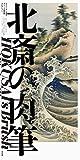 北斎の肉筆 HOKUSAI 039 s Brush -スミソニアン協会フリーア美術館コレクション