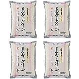 【精米】アイリスオーヤマ ミルキークイーン 低温製法米 3kg ×4個
