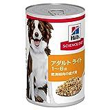 サイエンスダイエット ライト 肥満傾向の成犬用1歳ー6歳 缶370g