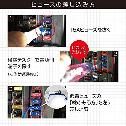 『【Amazon.co.jp 限定】エーモン 低背ヒューズ電源 DC12V・60W/DC24V・120W 15Aヒューズ差替用 (E578)』の4枚目の画像