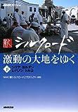 NHKスペシャル 新シルクロード―激動の大地をゆく〈下〉シリア・ヨルダン・レバノン・トルコ