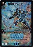 デュエルマスターズ 【DM-34】 超電磁トワイライトΣ(シグマ) 【スーパー】