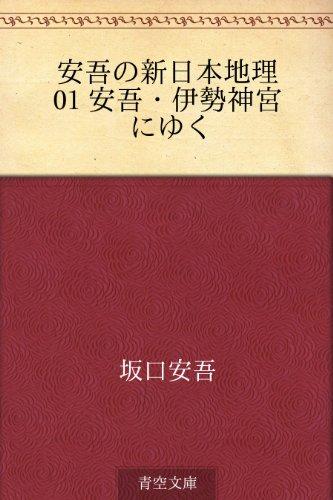 安吾の新日本地理 01 安吾・伊勢神宮にゆく