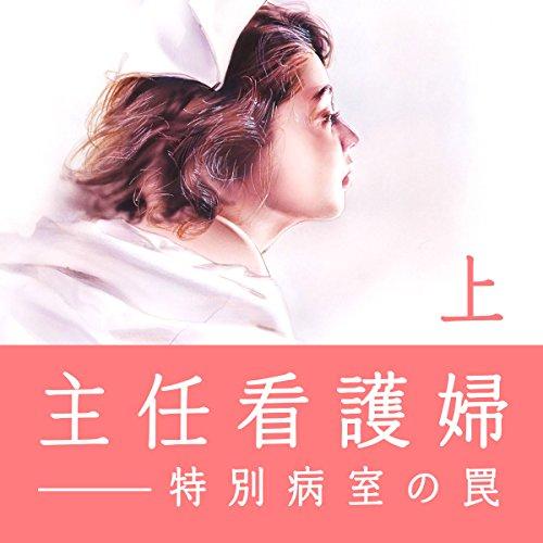主任看護婦-特別病室の罠(上) | 藤崎 玲