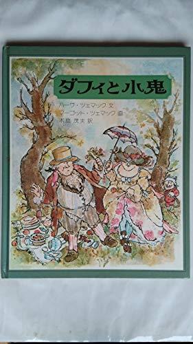ダフィと小鬼―イギリス・コーンウォール地方の民話 (1977年)