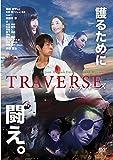 TRAVERSE~トラバース~[DVD]