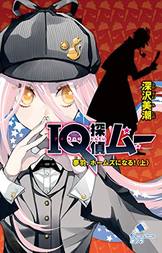IQ探偵ムー 33 夢羽、ホームズになる!<上> (ポプラカラフル文庫)