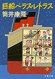 巨船ベラス・レトラス (文春文庫)