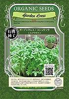 グリーンフィールド スプラウト有機種子 ガーデンクレス/コショウソウ <スプラウト> [小袋] A012