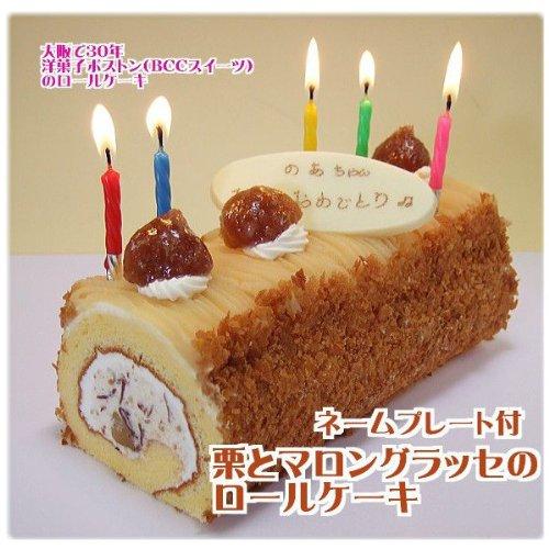 ロールケーキ で誕生日ケーキ (バースデー) ネームプレート付 栗とマロングラッセのロールケーキ