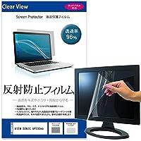 メディアカバーマーケット VIEW SONIC VP230mb [23インチスクエア(1600x1200)] 機種用 【反射防止液晶保護フィルム】