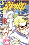 京四郎 18 (少年チャンピオン・コミックス)