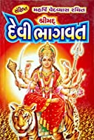 Sankshipt Shrimad Devi Bhagwat Illustrated Easy Gujarati Language