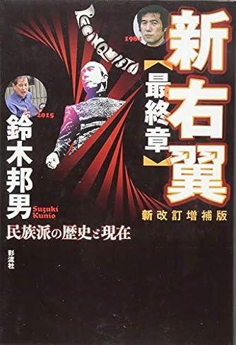 新右翼〈最終章〉 〔新改訂増補版〕: 民族派の歴史と現在