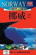 外交官带你看世界:峡湾之国——挪威 (Chinese Edition)
