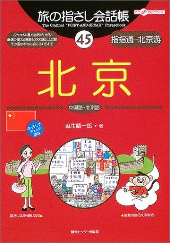旅の指さし会話帳45北京 (ここ以外のどこかへ!)