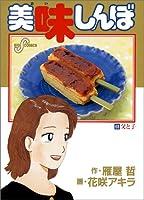美味しんぼ: 父と子 (68) (ビッグコミックス)