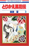 とりかえ風花伝 第3巻 (花とゆめCOMICS)