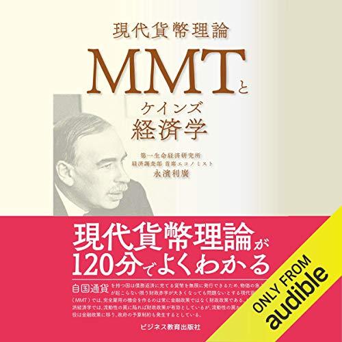 『MMTとケインズ経済学』のカバーアート