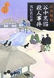 耳袋秘帖 谷中黒猫殺人事件 (だいわ文庫)