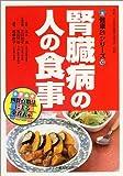 腎臓病の人の食事 (健康21シリーズ)