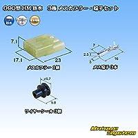 住友電装 090型 HM 防水 3極 メスカプラー・端子セット