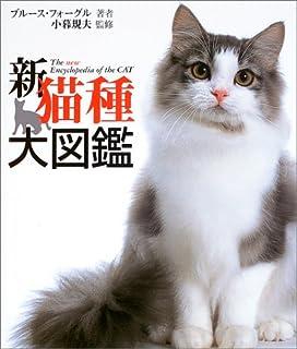 新猫種大図鑑